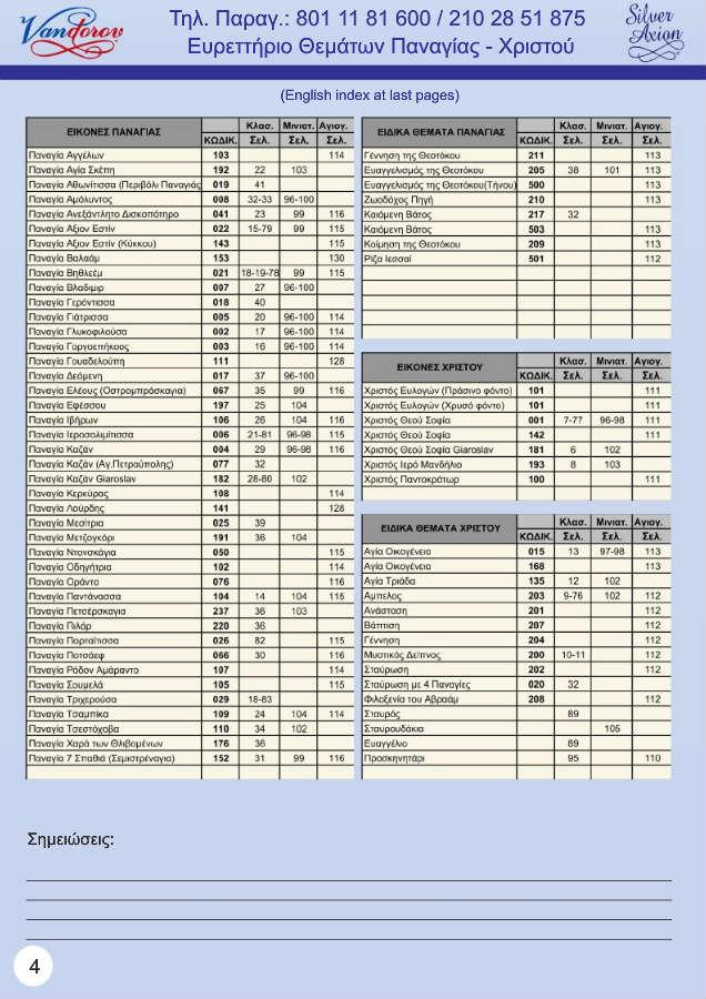 f6aba30f1b Silver Axion Κατάλογος με Ασημένιες Εικόνες Αγίων